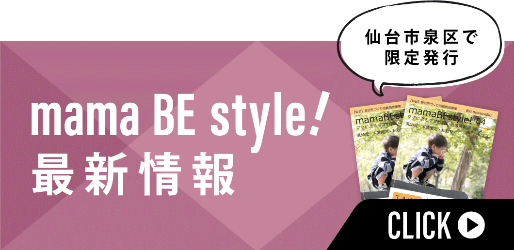 mamaBEstyle!最新情報 仙台市泉区で限定発行