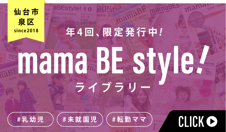 mama BE style! ライブラリー 仙台市泉区 since2018