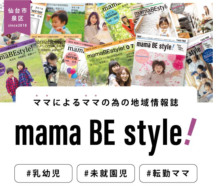 ママによるママの為の地域情報誌「mama BE style!」